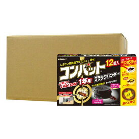 コンバット ブラックハンター1年用 12個入×40個 KINCHO[金鳥] 【防除用医薬部外品】