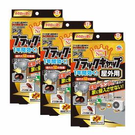 【あす楽】ブラックキャップ 屋外用 12g[8コ]×3箱 アース製薬 ゴキブリ駆除