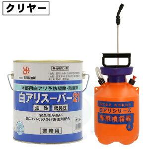 白アリスーパー21・低臭性 2.5L 無着色クリアタイプ+4L専用噴霧器セット 【北海道・沖縄・離島配送不可】