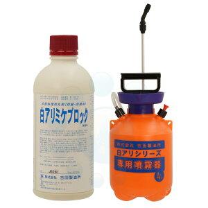 白アリミケブロック 業務用 400ml +4L専用噴霧器セット 【北海道・沖縄・離島配送不可】