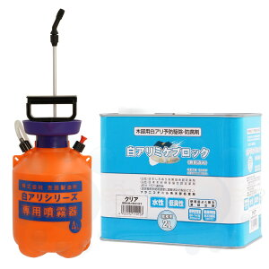 白アリミケブロック希釈済み 2L 無着色クリアータイプ+4L専用噴霧器セット 【北海道・沖縄・離島配送不可】