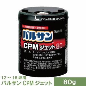 バルサンCPMジェット8080g[第2類医薬品][