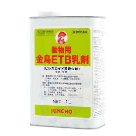 動物用金鳥ETB乳剤 1L ピレスロイド系殺虫剤【動物用医薬品】