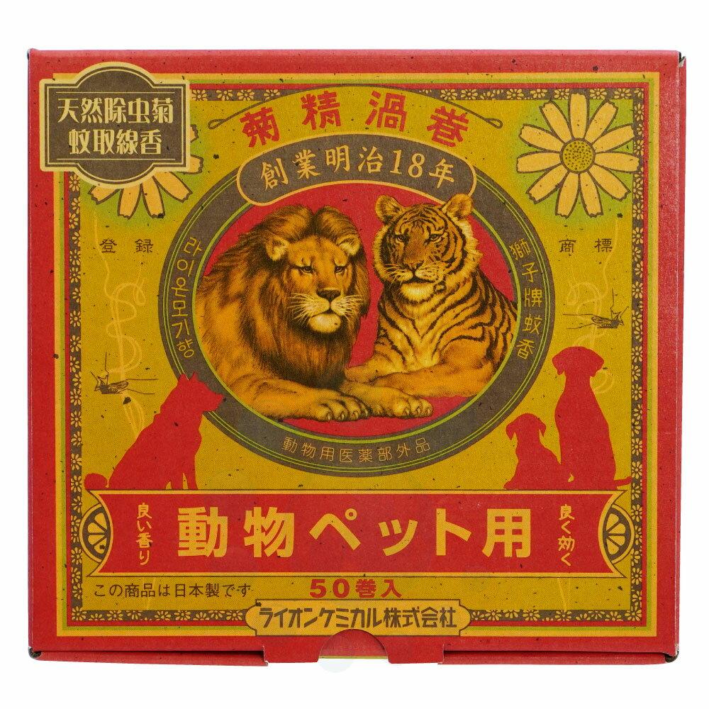 動物ペット用 天然除虫菊蚊取線香 50巻入 蚊駆除 蚊取り線香 日本製動物用医薬部外品