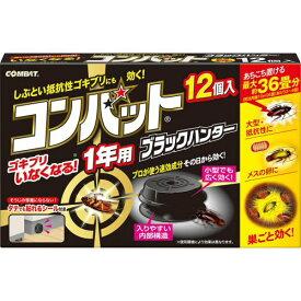 コンバット ブラックハンター1年用 12個入 KINCHO[金鳥] 【防除用医薬部外品】