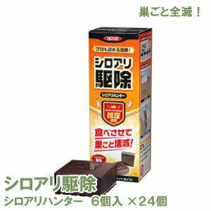 イカリ消毒 シロアリハンター 6個入×24箱/ケース シロアリ[白蟻]駆除用殺虫剤! 【送料無料】