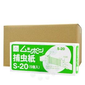 ムシポンMPX-2000シリーズ用 ムシポン捕虫紙S-20 1箱5個入り×20箱