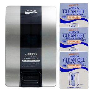 ディスペンサー(ブラック)無料プレゼントキャンペーン『便座除菌クリーナーアルボースクリーンジェル800ml×3個+本体1個』