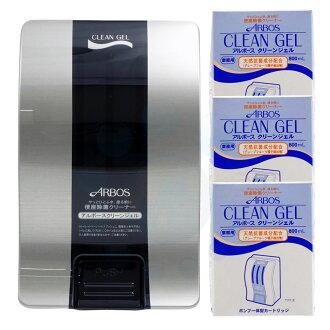 *3个ARBOS清洁凝胶800ml专用的药剂师黑色礼物♪马桶座灭菌吸尘器