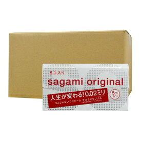 サガミオリジナル002 5個入×36箱 ポリウレタン コンドーム うすい やわらかい 【北海道・沖縄・離島配送不可】
