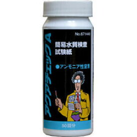水質検査試験紙 アクアチェックA 50枚入り アンモニア性窒素測定紙 【北海道・沖縄・離島配送不可】