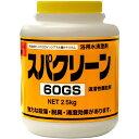 風呂水専用塩素剤 スパクリーン 60GS 2.5kg 速溶性タイプ [ 浴槽 浴室 公衆浴場 塩素濃度 除藻 循環配管 ] 【北海道・…