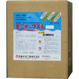 日産化学工業 モニナックスL300 10kg [清掃用防藻剤] 【送料無料】 【北海道・沖縄・離島配送不可】