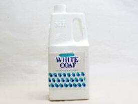 ミラクル ホワイト 3L(白毛犬用)業務用 【送料無料】