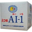 えひめAI-1 20L【コック・スプレーボトル付】[農業・肥料・消臭・園芸]今、話題の商品!酵母・乳酸菌・納豆菌からできた!【送料無料】