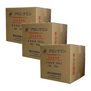 低食塩次亜塩素酸ナトリウム 東亜合成 アロンクリン 20kg×3[ 食品添加物 除菌剤 有効塩素濃度 ph ] 【北海道・沖縄・離島配送不可】