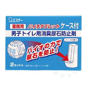 トイレ用消臭尿石防止剤バイオタブレット35g×2個【ケース入り】