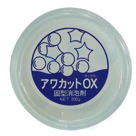 固形消泡剤 アワカットOX 200g