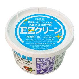 S.M.S.Japan EZ[イージー]クリーン 340g ステンレス・プラスチックの磨き上げ【ハウス・日常清掃用洗剤】 【北海道・沖縄・離島配送不可】