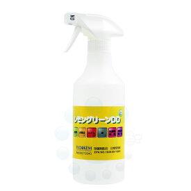 コスケム レモングリーンDD 希釈用スプレー空ボトル470ml【除菌+洗浄[ 多目的 ]洗剤】