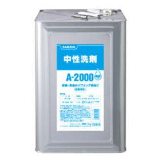 供SARAYA A-2000[3万1515]18kg中性洗涤剂蔬菜使用的冲洗处理剂 ※货到付款不可※
