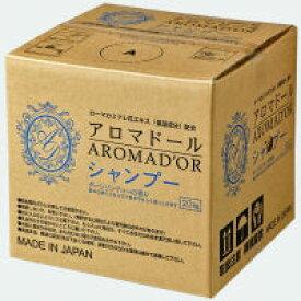 ボン・ペルル アロマドール シャンプー 20kg [詰替用] 専用コック1個プレゼント♪【代引不可】【送料無料】