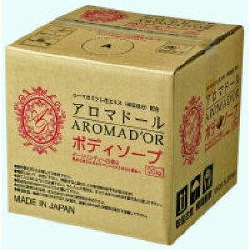 ボン・ペルル アロマドール ボディソープSU1 20kg [詰替用]専用コックプレゼント♪ 【代引不可】【送料無料】
