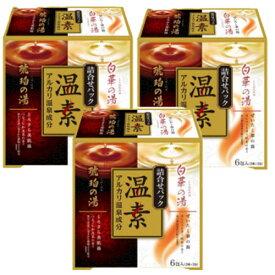 温素 琥珀の湯&白華の湯 詰合せパック×3個セット【医薬部外品】疲労回復 入浴剤
