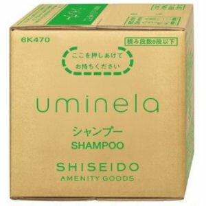 ウミネラ[uminela] シャンプーNA 10L 資生堂 [400ml容器×2本・専用コック付き] 【送料無料】