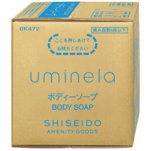 ウミネラ[uminela] ボディソープNA 10L 資生堂 [400ml容器×2本・専用コック付き] 【送料無料】