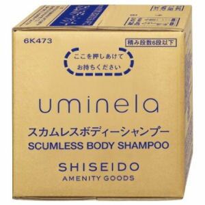 ウミネラ[uminela] スカムレスボディシャンプーNA 10L 資生堂 [専用コック付き]※空容器は付属しておりません。 【送料無料】