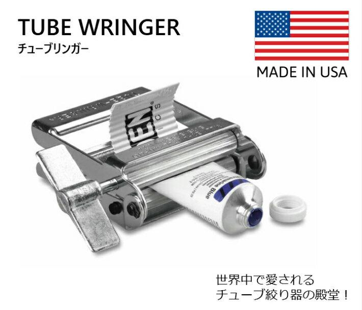 TUBE WRINGER チューブリンガー チューブ絞り器 便利 グッズ 歯磨き粉 歯磨き シャンプー 絵の具 接着剤 洗面道具