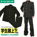 試着サービス券対象商品全国標準型学生服上下セット 国内最高ランクの生地使用の日本製 スーパーストレッチ ウール…