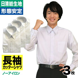 【おすすめ度No.1】学生服 シャツ長袖カッターシャツ ワイシャツA体(サイズ色々選べる3枚組)学生服とご一緒にどうぞ!!