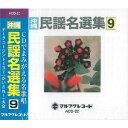 オムニバス「沖縄民謡名選集9」