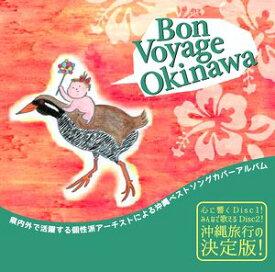 オムニバス「Bon Voyage Okinawa」
