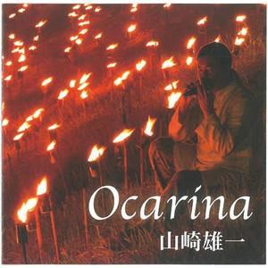 【インスト】山崎雄一「OCARINA」