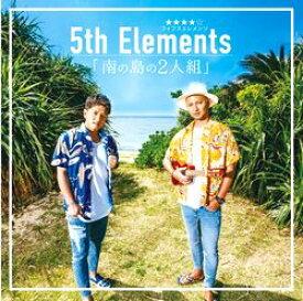 5th Elements「南の島の2人組」