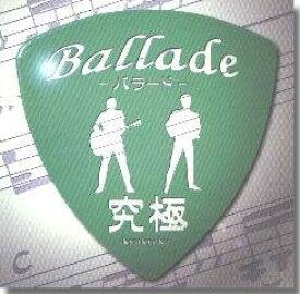 【フォーク】究極「Ballade」