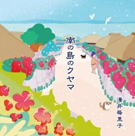 澤井毎里子「南の島のクヤマ」