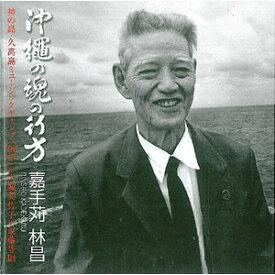 嘉手苅林昌「沖縄の魂の行方」