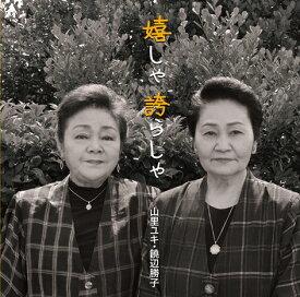 山里ユキ・饒辺勝子「嬉しゃ 誇らしゃ(うりしゃ ふくらしゃ)」