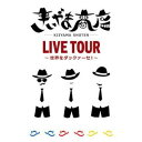 【DVD】きいやま商店「きいやま商店 LIVE TOUR〜世界をダックァーセ!」