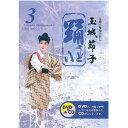 【DVD】玉城節子「踊3(うどい3)」(CD付)