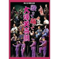 【DVD】歌って踊って大爆笑喜劇