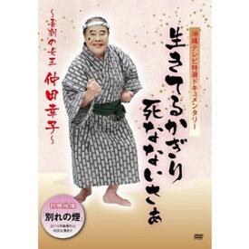 【DVD】喜劇の女王 仲田幸子〜生きてるかぎり死なないさぁ〜