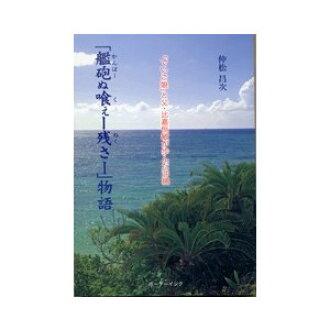 """Relation pine Masaji """"bite ぇー 残 さー of the navel gun"""" """"story"""""""