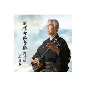 比嘉康春「琉球古典音楽1 野村流 上巻(一)」