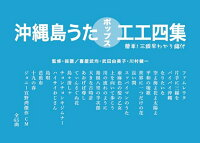 【工工四】沖縄島うたポップス工工四集(青版)