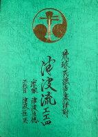 【Book】津波恒徳・恒英「琉球民謡声楽譜付津波流工工四」